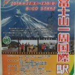 第3回富士山一周国際駅伝