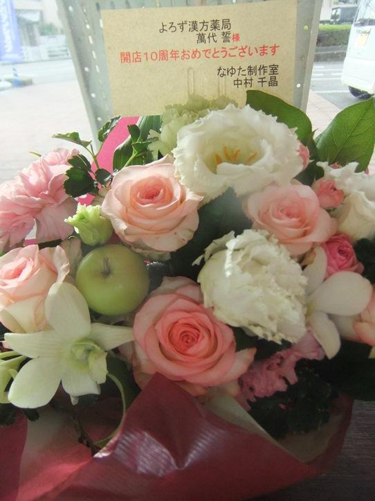 10周年のお花をなゆた制作室から頂きました