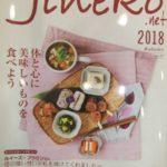 JINEKO2018秋号