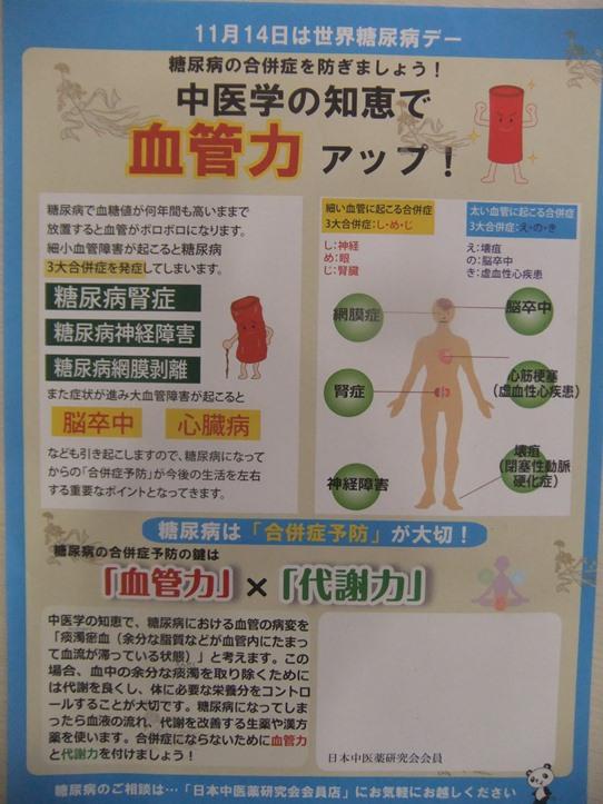 糖尿病のチラシ