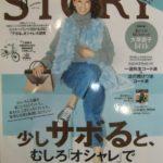 雑誌STORYにて婦宝当帰膠が紹介されています