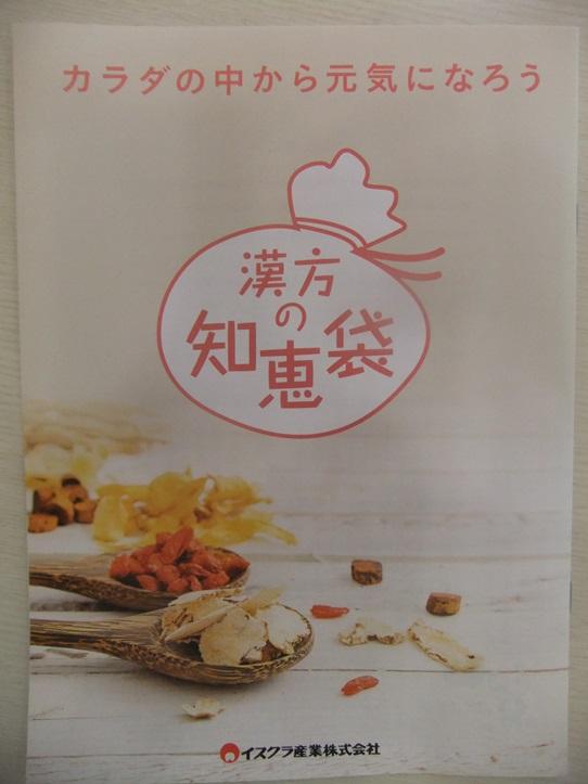 漢方の知恵袋小冊子