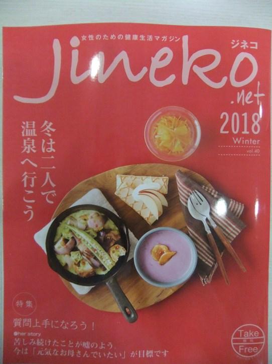 JINEKO2018冬号