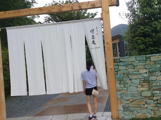 伊豆吉奈温泉の東府やさんへ