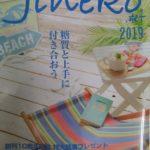 不妊治療専門誌JINEKO2019夏号