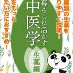 電子書籍「暮らしに活かす中医学-生薬編」の無料キャンペーン