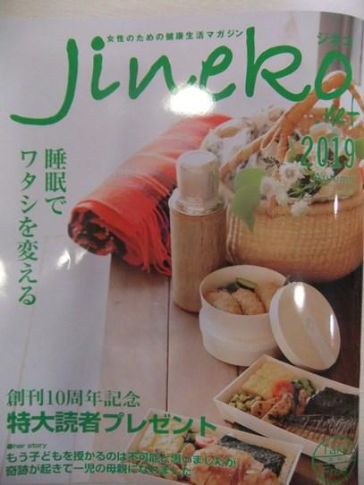 JINEKO2019秋号