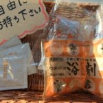 漢方入浴剤サンプル