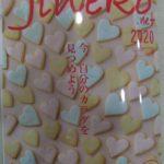 jineko2020春号