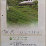 静薬jornal