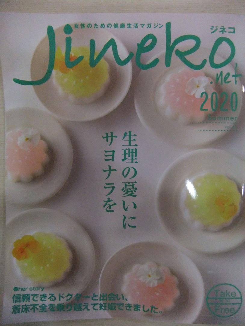 jineko2020夏号