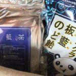 板藍茶、板藍のど飴入荷しました