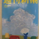 週刊新潮と週刊朝日にコロナ対策としての漢方薬の記事
