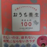 おうち養生 きほんの100-田中友也先生書籍