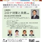 「中医薬の日」記念事業のご紹介
