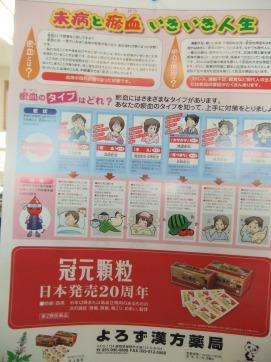 2011年漢方カレンダー.jpg