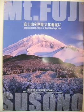 富士山の世界文化遺産.JPG