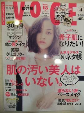 雑誌ヴォーチェ森理世婦宝当帰膠.JPG