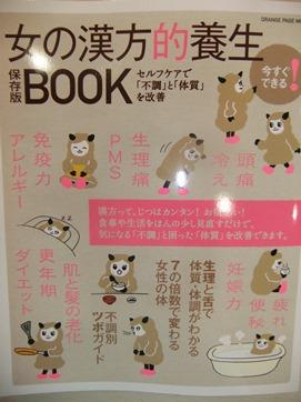 女の漢方的養生Book.JPG