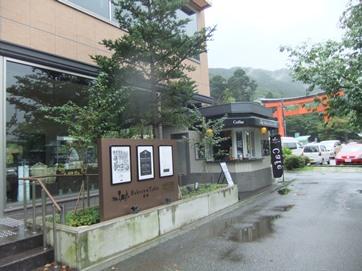 箱根のパン屋さん.JPG