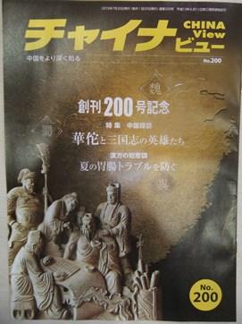 チャイナビュー200号.JPG