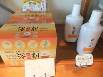 漢方入浴剤.JPG