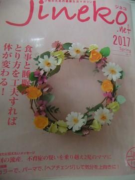 JINEKO2017春.JPG