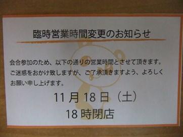 29.11臨時営業時間変更.JPG