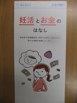 妊活とお金のはなし.JPG