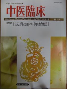 中医臨床皮膚病.JPG