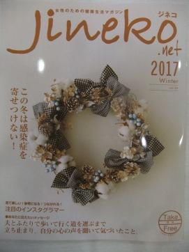 JINEKO2017冬.JPG