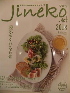 jineko2018夏号.JPG