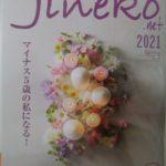 JINEKO2021春号