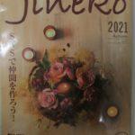 JINEKO2021秋号