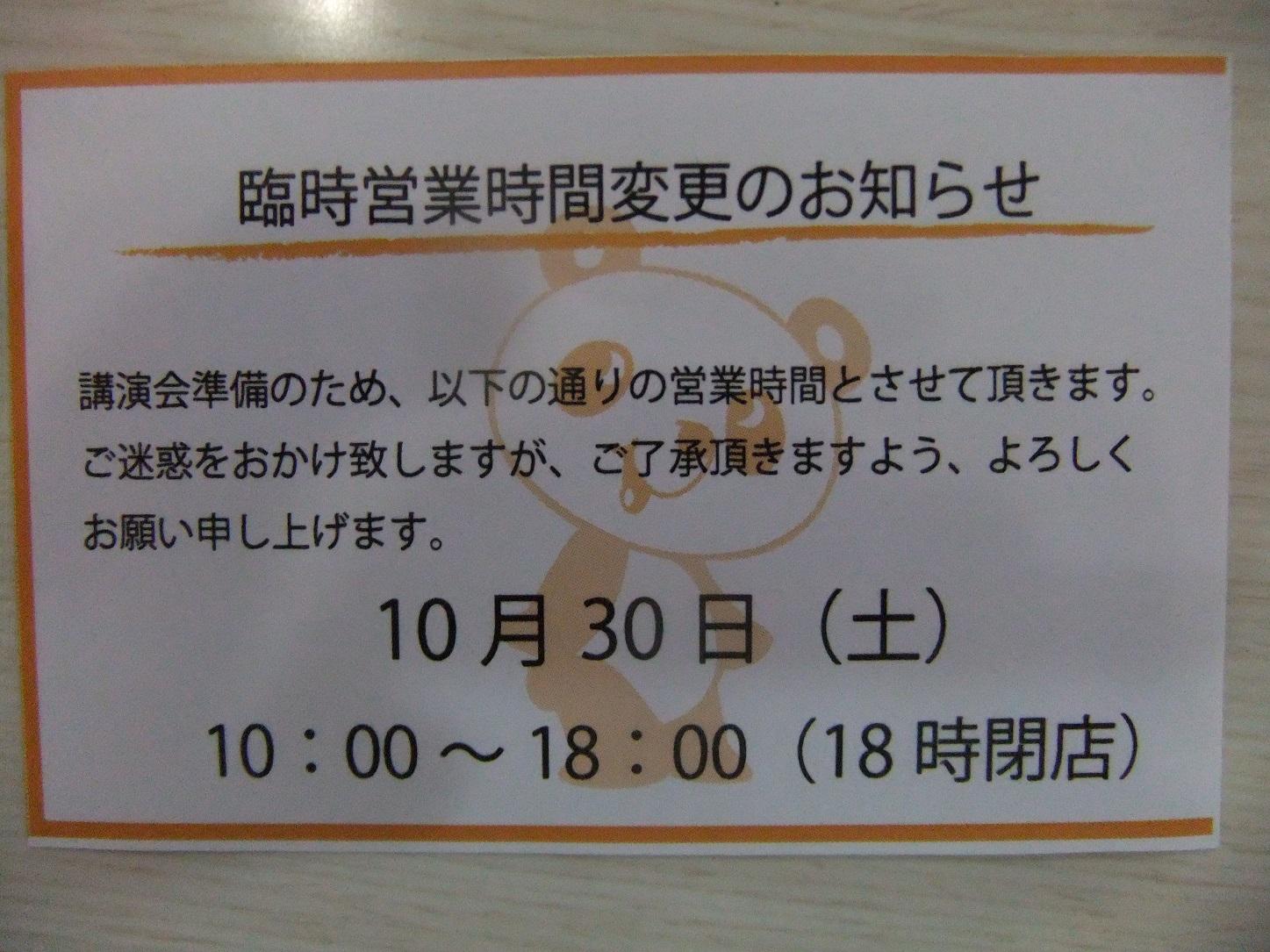 10/30(土)臨時営業時間変更のおしらせ